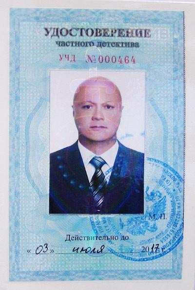 Как стать частным детективом в россии пошаговая