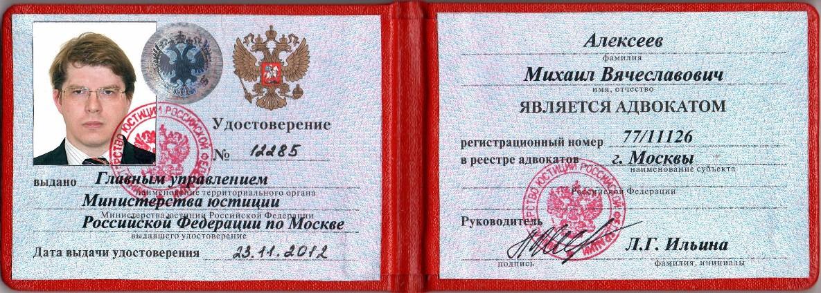 Удостоверение адвоката как документ удостоверяющий личность