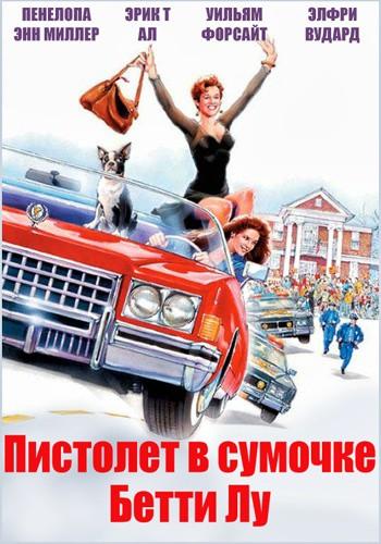 Пистолет в сумочке Бетти Лу 1992 - Алексей Михалёв