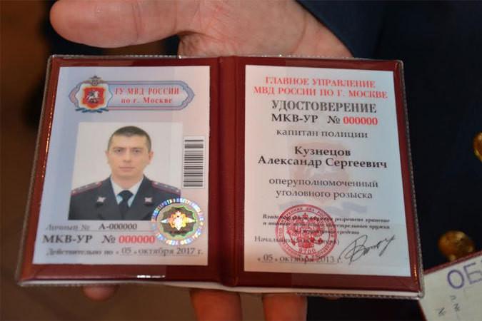 удостоверение государственного служащего
