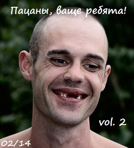 ������� - ������, ���� ������ vol.2 (2014) MP3