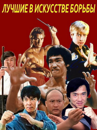 ������ � ��������� ������ / The Best of the Martial Arts Films (1992) DVDRip | VO