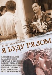 Я буду рядом (2013) HDTVRip 720p | MediaClub