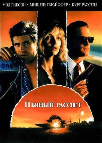 Пьяный рассвет 1988 - Алексей Михалёв