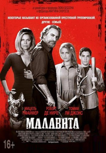 Малавита / The Family (2013) BDRip-AVC