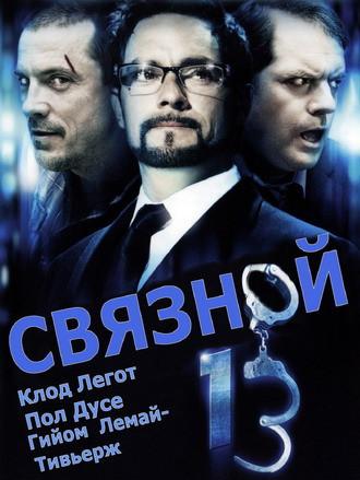 Связной 13 / Filire 13 (2010) DVDRip