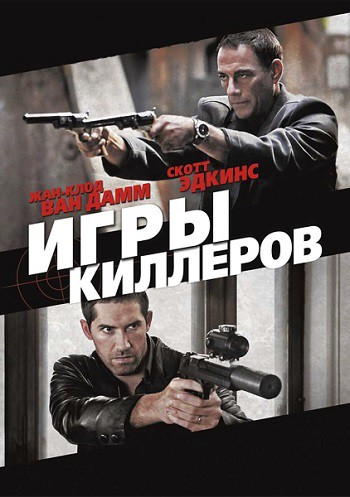 Игры киллеров / Assassination Games (2011) BDRip 1080p от MediaClub | D