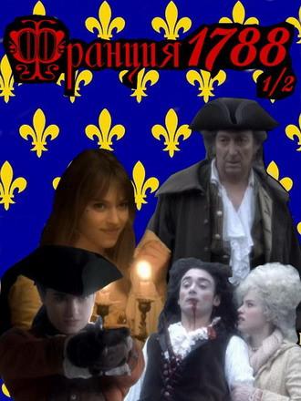 Франция, 1788 1/2 / 1788... et demi [01-06 из 06] (2010) SATRip   MVO