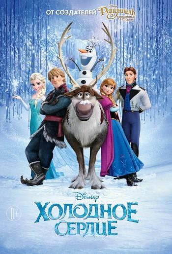 �������� ������ / Frozen (2013) BDRip-AVC | DUB, AVO | ��������