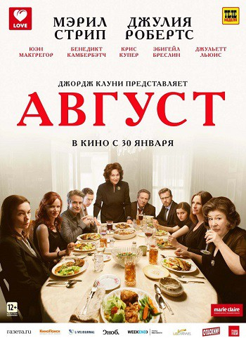 ������ / August: Osage County (2013) BDRip-AVC | ��������