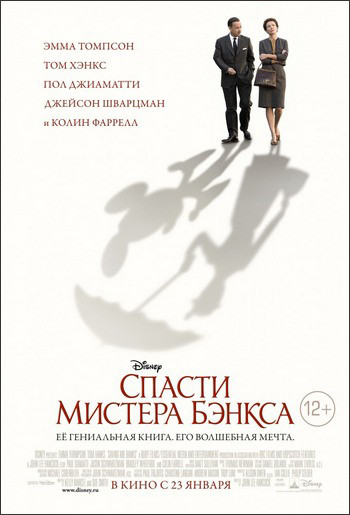 ������ ������� ������ / Saving Mr. Banks (2013) BDRip-AVC | MVO